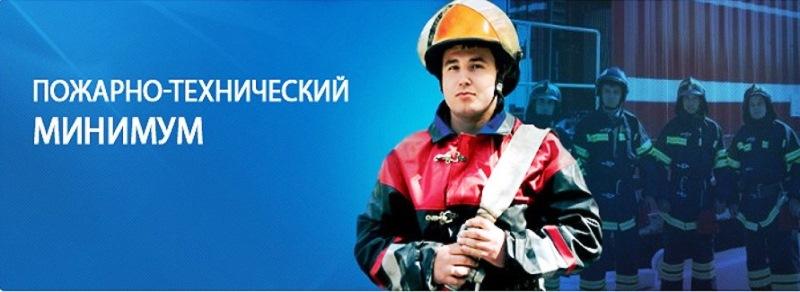 Пожарная Безопасность. Пожарно-технический минимум (ПТМ)